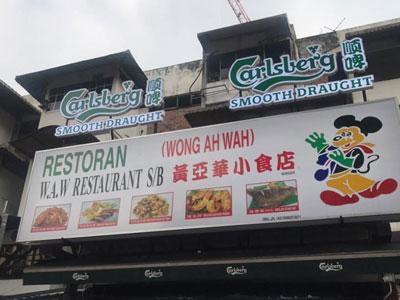 Wong Ah Wah Restaurant in Jalan Alor